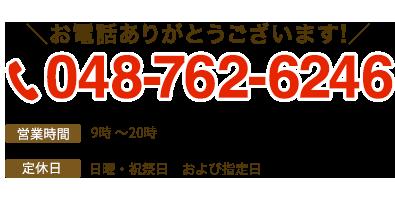 お気軽にお電話下さい!