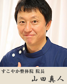 すこやか整体院 院長 山田真人