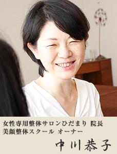女性専用整体サロンひだまり 院長 美顔整体スクール オーナー 中川恭子